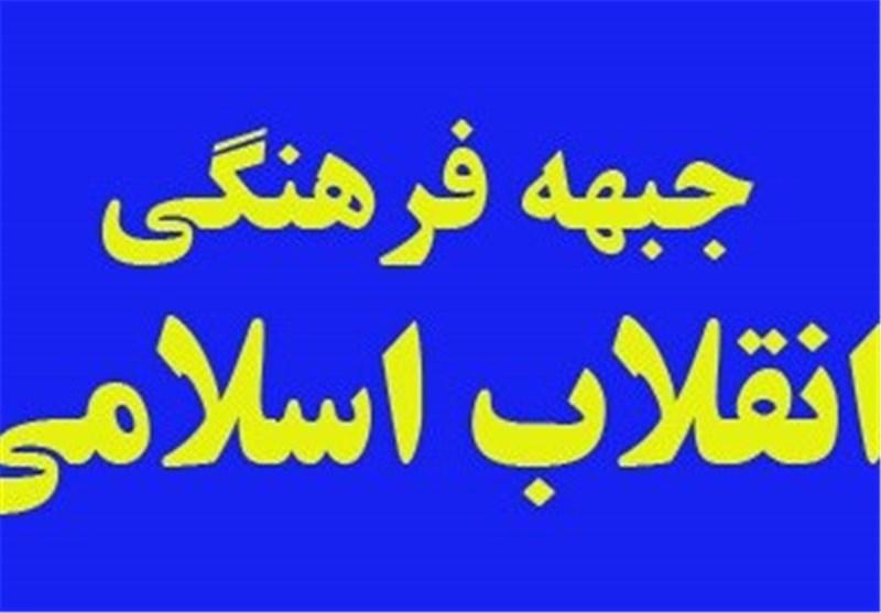 نگاهی جامع به فعالیت های جبهه فرهنگی انقلاب اسلامی