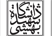 توضیحات رئیس دانشگاه شهید بهشتی درباره اعتراض یکی از تشکلهای دانشجویی