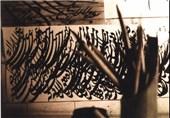 شهرضا، قطب اصلی خوشنویسی اصفهان است