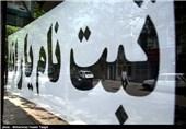 ثبت نام یارانه نقدی در مشهد