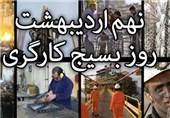 تهران|بسیج کارگری ورامین 170 خانوار محروم را تحت پوشش دارد