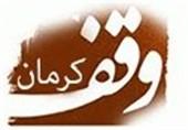 اوقاف در استان کرمان 85 هزار مستاجر متصرفی و غیرمتصرفی دارد