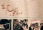 تازههای انتشارات پیام آزادگان در راه نمایشگاه بین المللی کتاب تهران