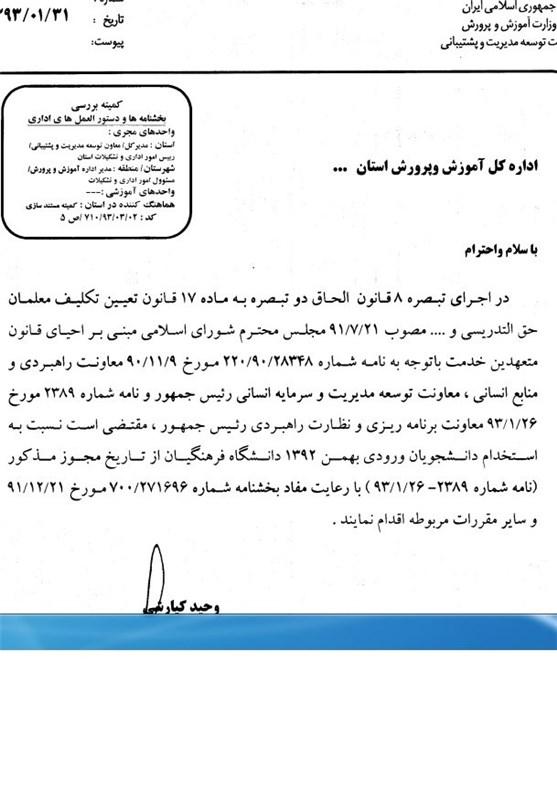 کانال+تلگرام+استخدام+سپاه