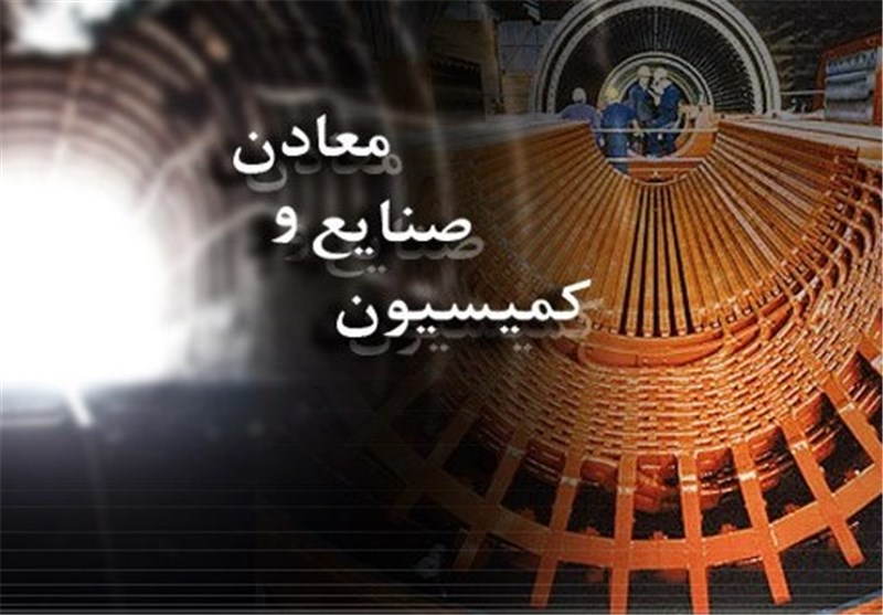 کمیسیون صنایع