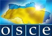 اوکراین سازمان امنیت و همکاری اروپا