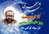 بوشهر| شهید مطهری نماد تولید اندیشه و اخلاق اسلامی است