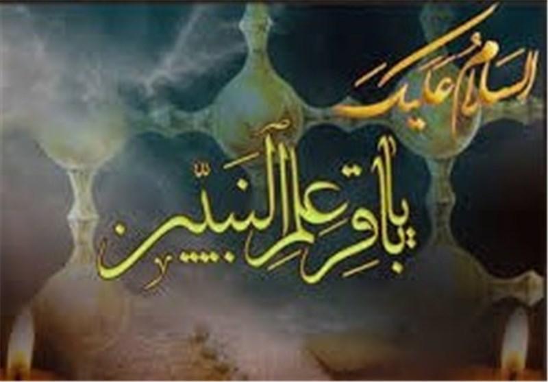 الأول من شهر رجب ذکرى میلاد الامام الباقر (ع)