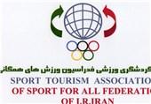 انجمن گردشگری ورزشی