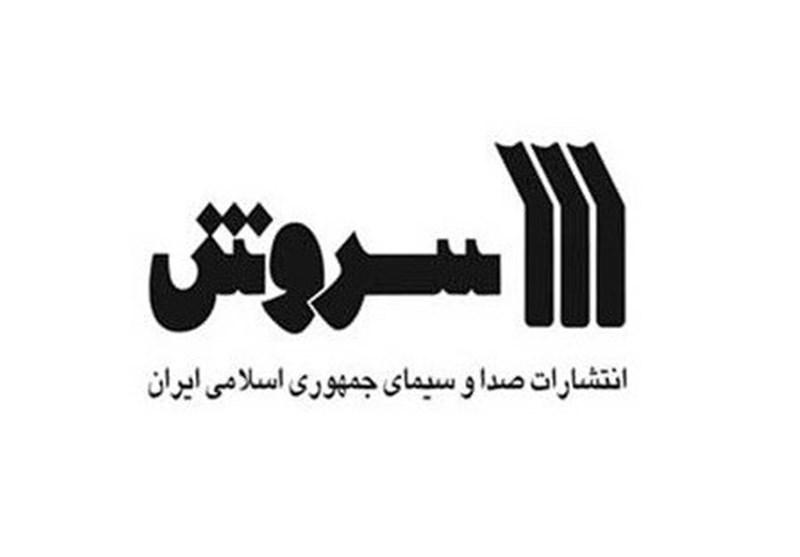 بستهی کتابهای زندگی و سیره امام علی(ع) در انتشارات سروش معرفی شد
