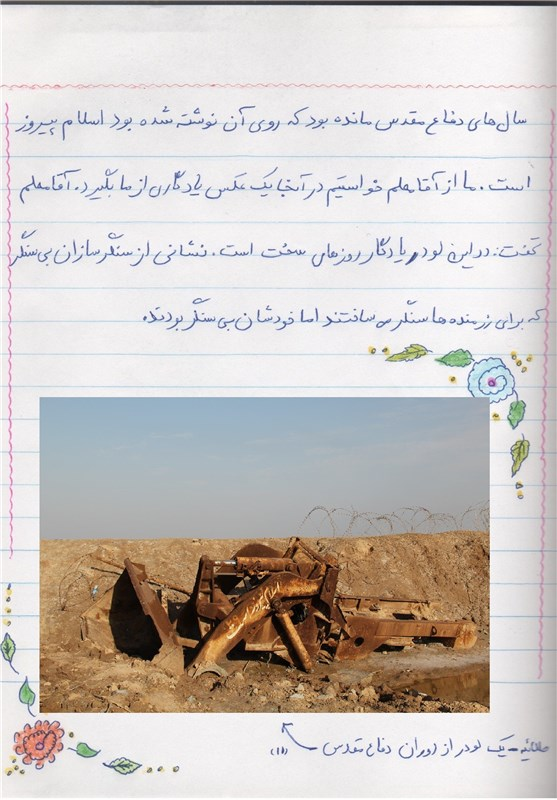 تصویر  اردوی راهیان نور به سبک انشای خانم معلم+ تصاویر- اخبار ...