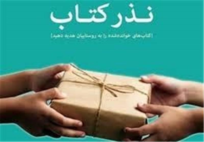 اجرای طرح نذر کتاب در ماه مبارک رمضان با مشارکت 30 ناشر