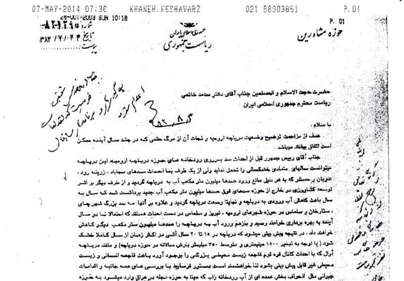 هشدار 11 سال پیش به خاتمی در مورد خشک شدن دریاچه ارومیه+متن نامه