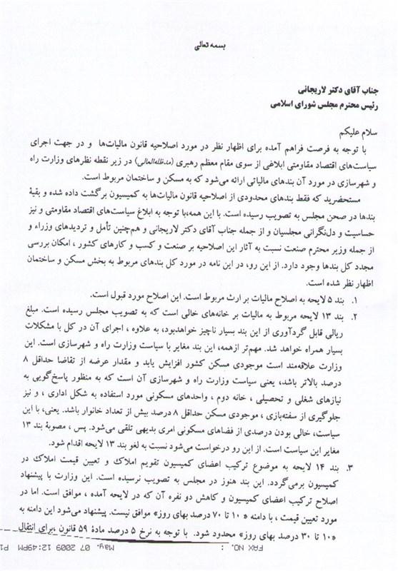 139302171859216262708625 متن نامه وزارت راه به لاریجانی برای حذف دو بند از لایحه تحول مالیاتی