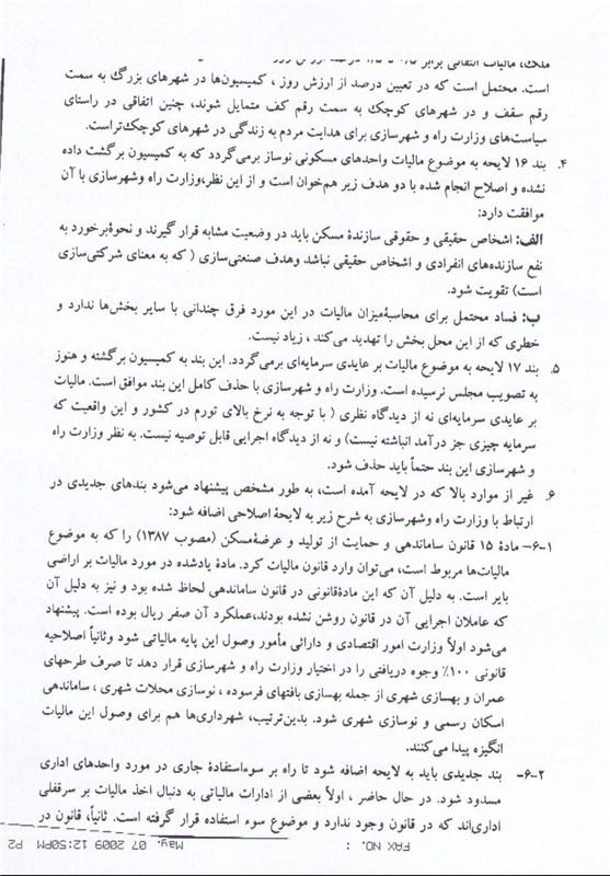 139302171900087102708635 متن نامه وزارت راه به لاریجانی برای حذف دو بند از لایحه تحول مالیاتی