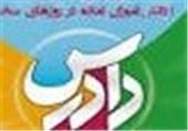 طرح ملی دادرس در 200 مدرسه استان اردبیل برگزار میشود