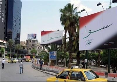 الحملة الانتخابیة للمرشحین لرئاسة الجمهوریة العربیة السوریة