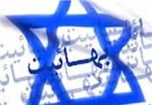 """همایش """"بهائیت، 200 سال خرافه،خشونت و خیانت"""" در تبریز برگزار میشود"""