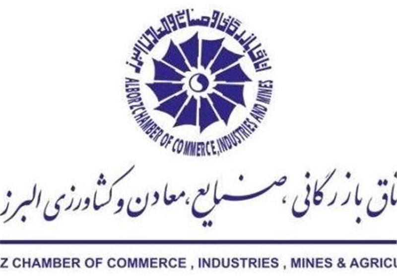 شرکتهای استان البرز آمادگی لازم را برای ارتباطگیری با شرکتهای خارجی داشته باشند