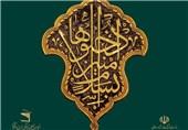 برپایی جشنواره بینالمللی نامهای به امام رضا (ع) در مازندران