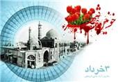 همایش بزرگداشت سوم خرداد در استان لرستان برگزار شد