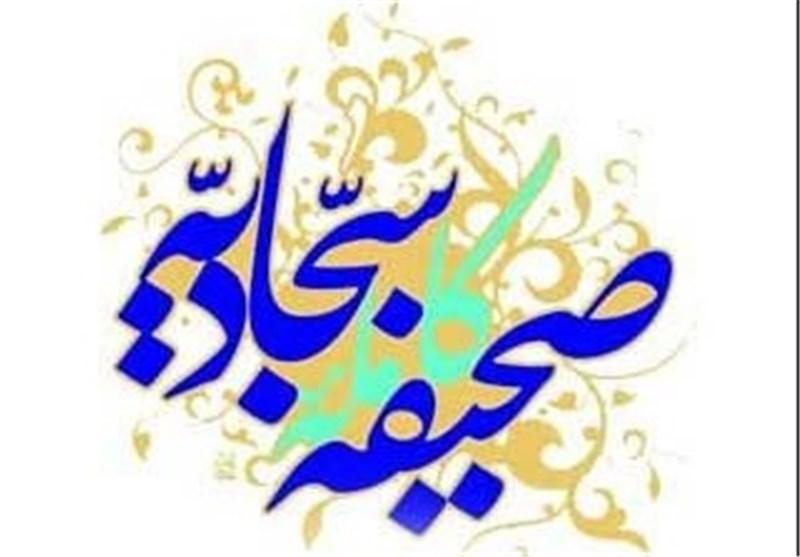 عید قربان صوتی