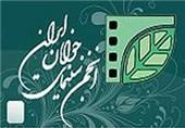 سینمای جوانان ایران