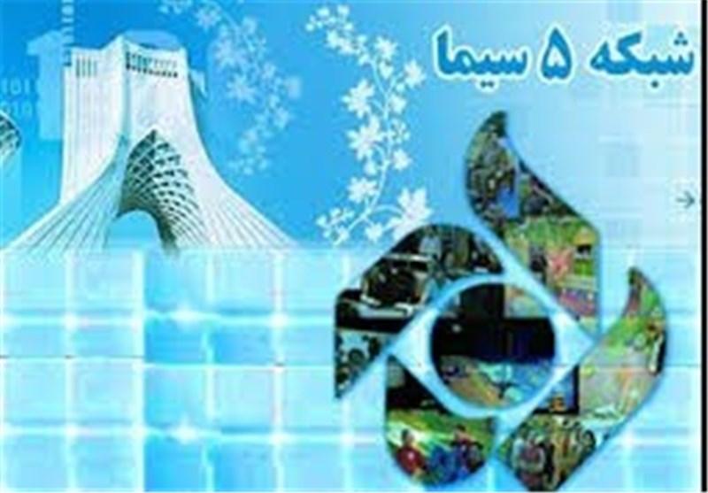 شبکه تهران