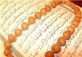 ثبتنام مسابقات قرآن ویژه کارگران استان اردبیل آغاز شد