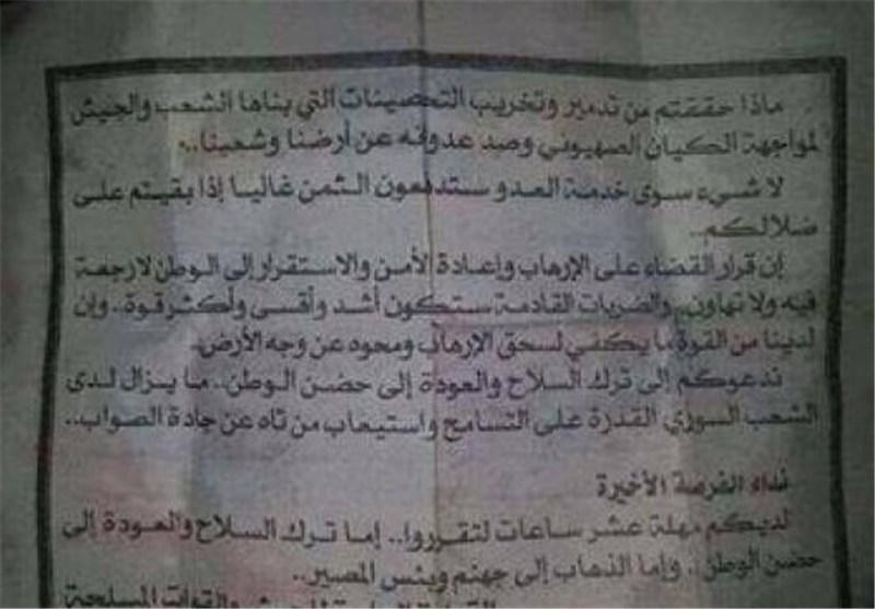 الجیش السوری: لدیکم عشر ساعات لتقرّروا