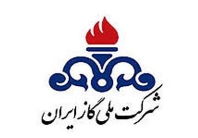 آرم شرکت ملی گاز