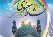 اختتامیه طرح نشاط معنوی در کرمانشاه برگزار میشود