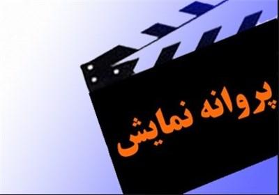آخرین مصوبات شورای پروانه ساخت و نمایش خانگی