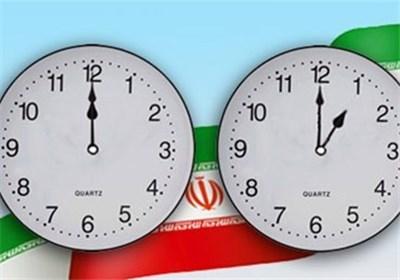 تغییر ساعت رسمی کشور از ساعت 24 اول فروردین