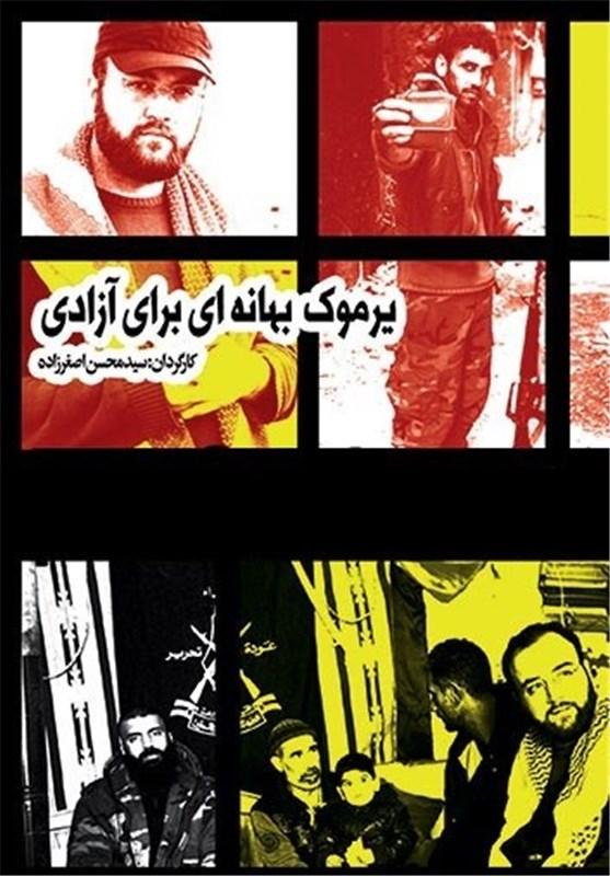 روایت آوارگان فلسطینی در «یرموک بهانهای برای آزادی» شبکه مستند