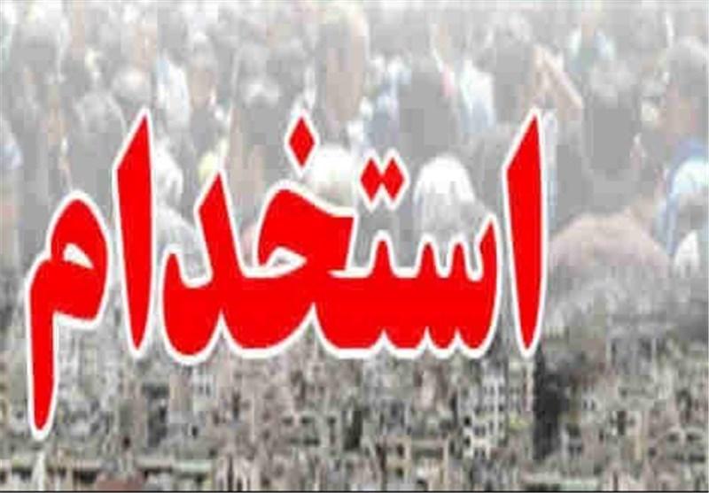 فرصت 10 روزه پذیرفته شدگان در آزمون استخدامی آموزش و پرورش تهران