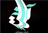 «آستانه»؛ اولین دفتر شعر انتشارات عماد فردا