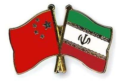 ایران +الصین