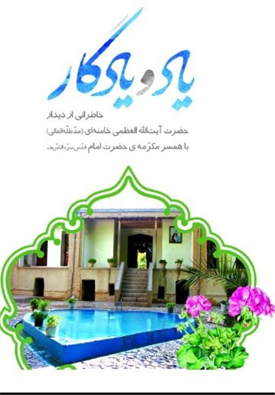 139401230833401005080735 تازههای نشر درباره رهبر معظم انقلاب در نمایشگاه کتاب امسال