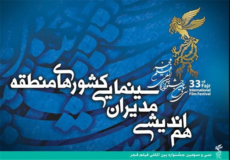 Iran Holds Int'l Seminar of Top Cinema Officials