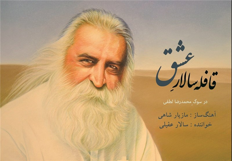 سالار عقیلی در سوگ محمدرضا لطفی میخواند