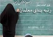 خبر خوش وزیر آموزش و پرورش به معلمان درباره رتبهبندی