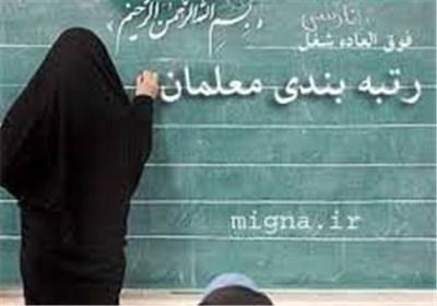 مصوبه مجلس: رتبهبندی معلمان بر اساس سند تحول بنیادین اجرایی میشود