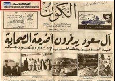 وثیقة .. آل سعود یدمرون اضرحة الصحابة فی العام 1926
