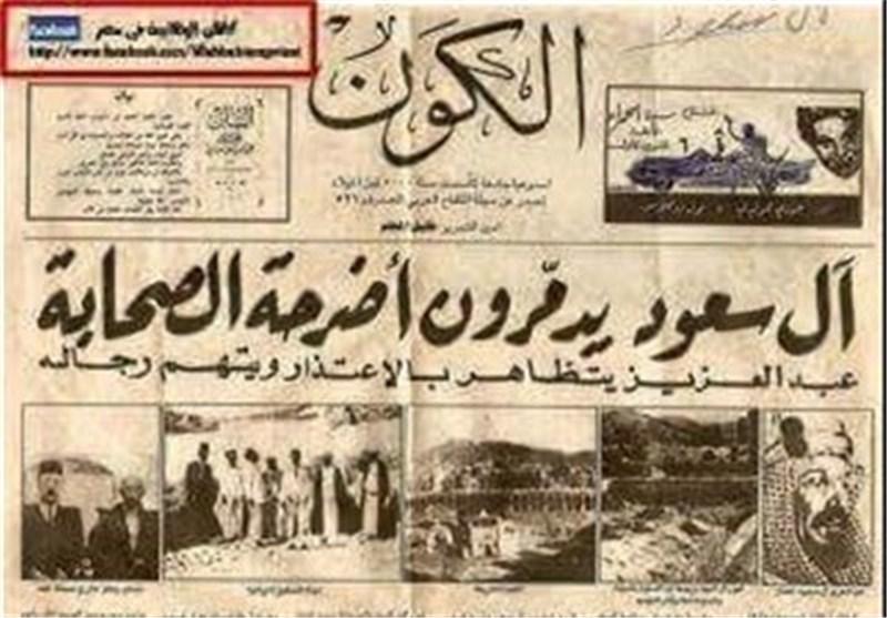 وثیقة تؤکد أن آل سعود دمروا منزل الرسول الأکرم (ص) وأضرحة الصحابة وأمهات المؤمنین فی العام 1926