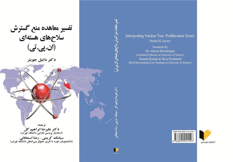 کتاب «تفسیر معاهده منع گسترش سلاحهای هستهای (ان.پی.تی)» منتشر شد
