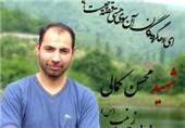 امشب؛ بزرگداشت شهید مدافع حرم «محسن کمالی»