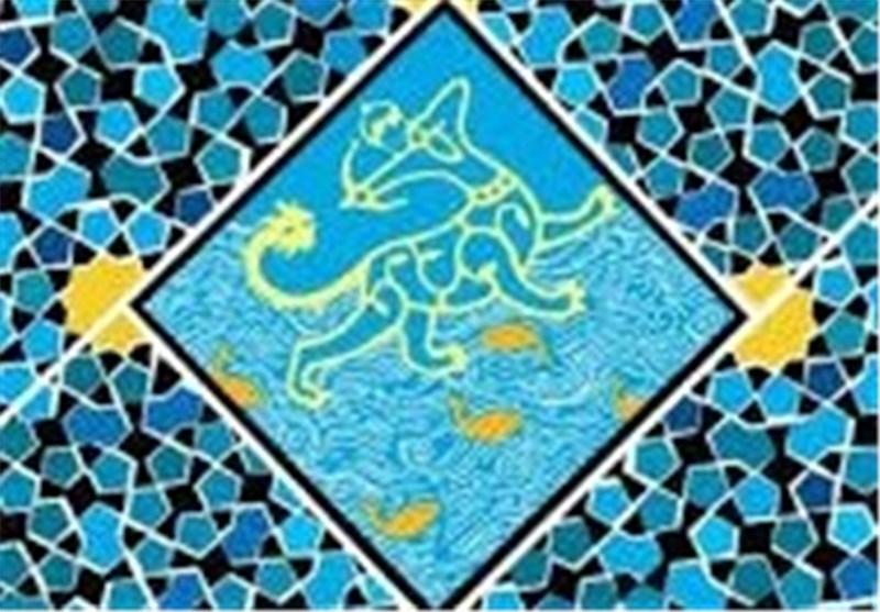 نخستین جشنواره قاب فیروزهای در اصفهان برگزار شد