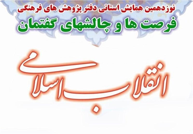سلسله مباحث تبیین اصول انقلاب اسلامی در قم برگزار میشود