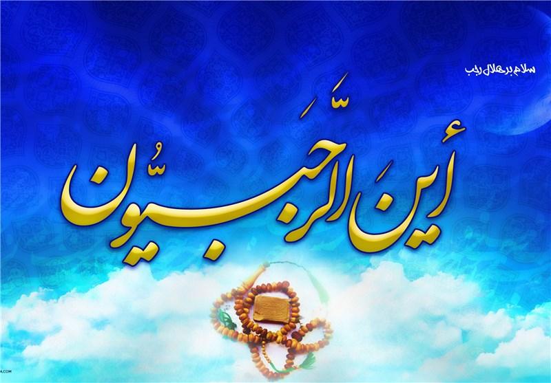 3 دعای مشهور در ماه رجب از امام صادق(ع)
